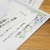 喪中はがきのマナー【喪中 範囲・時期/ハガキの書き方・文例/寒中見舞い】