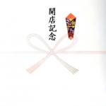 開店記念熨斗紙イメージ