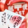 年賀状のマナー【年賀状 挨拶文・文例・レイアウト・書き方】