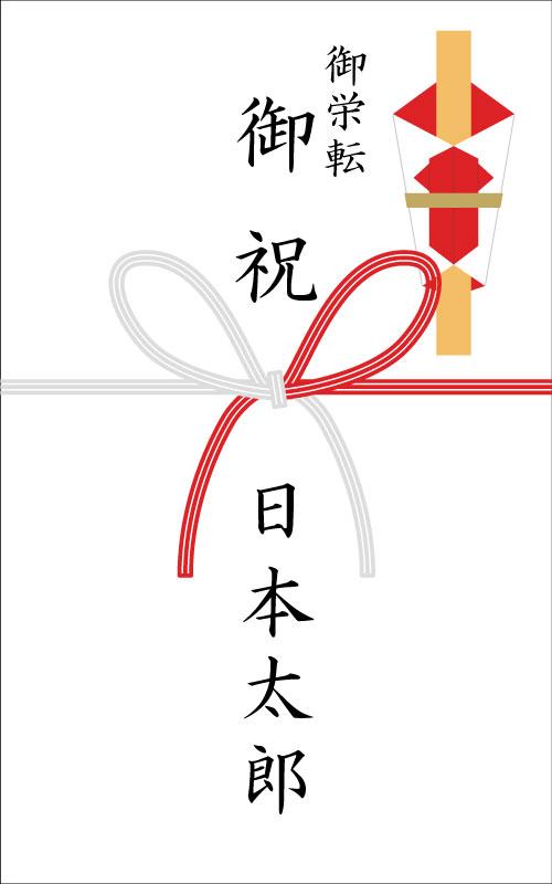 祝儀袋・不祝儀袋の書き方例4