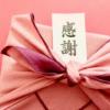 定年退職祝いのマナー【定年退職のお祝金相場・贈答品】