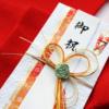 金封の書き方・お札の入れ方マナー【祝儀袋・不祝儀袋・のし袋】