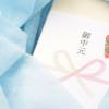 お中元・お歳暮マナー【贈る時期/金額相場/お礼状書き方、文例】